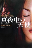 Midnight Angel (Japan)