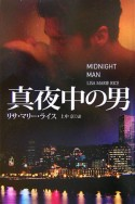 Midnight Man (Japan)