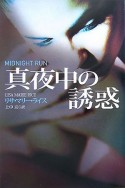 Midnight Run (Japan)