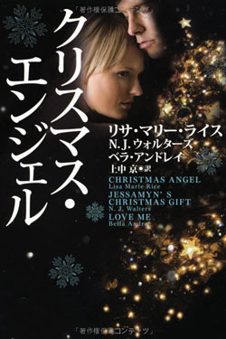 A Christmas Angel (Japanese) by Lisa Marie Rice