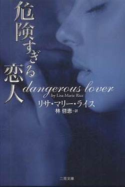 Dangerous Lover (Japanese) by Lisa Marie Rice