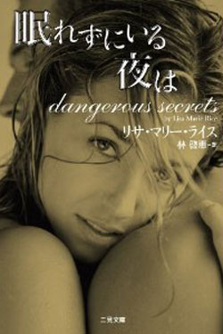 Dangerous Secrets (Japanese) by Lisa Marie Rice
