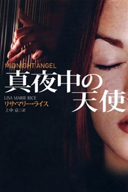 Midnight Angel (Japanese) by Lisa Marie Rice