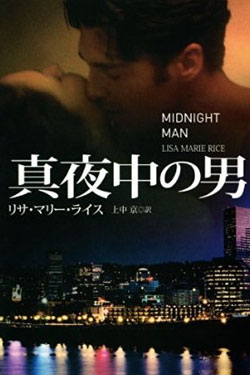Midnight Man (Japanese) by Lisa Marie Rice