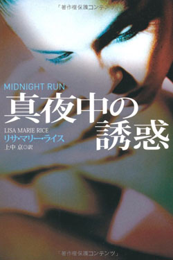 Midnight Run (Japanese) by Lisa Marie Rice