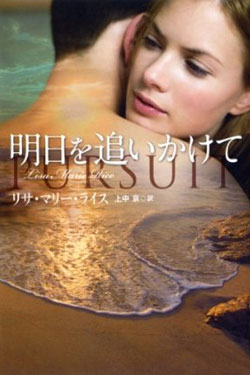 Pursuit (Japanese) by Lisa Marie Rice