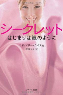 Secrets Anthology: Sacred (Japanese) by Lisa Marie Rice