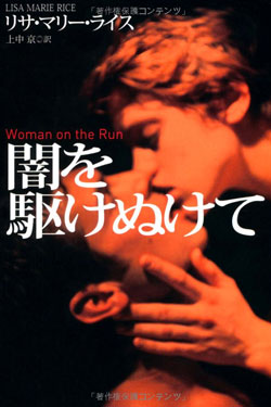 Woman on the Run (Japanese) by Lisa Marie Rice